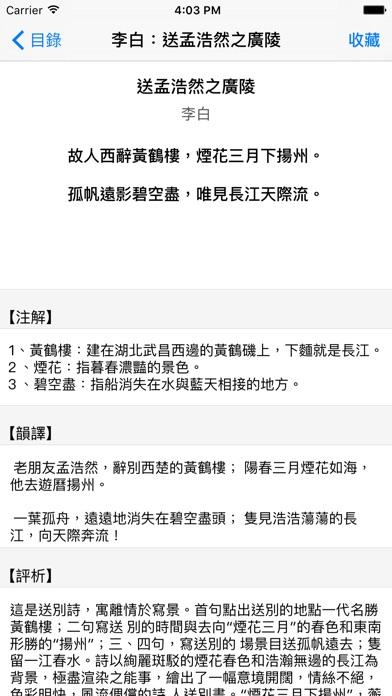 唐詩三百首精選屏幕截圖5
