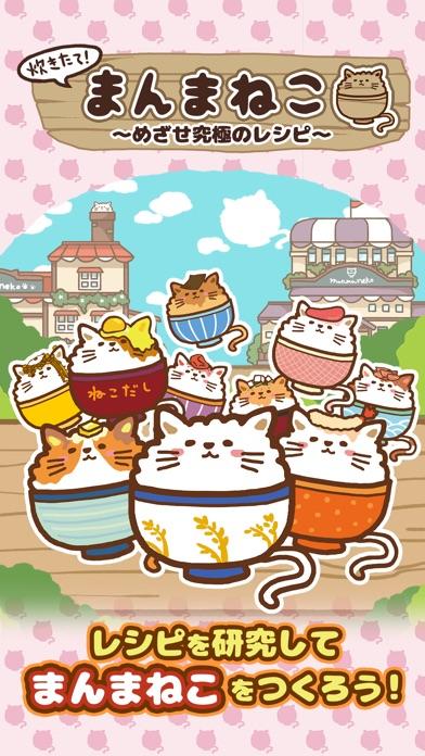 新鮮出爐!貓咪蓋飯~目標是究極的食譜~屏幕截圖1