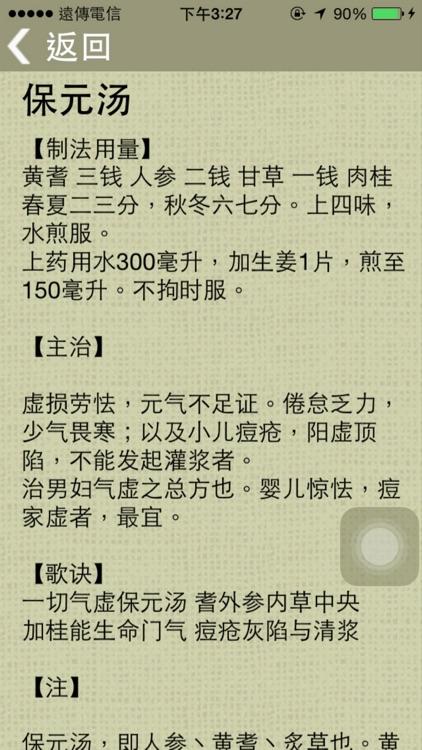 中醫生活-中藥材及方劑查詢 screenshot-4