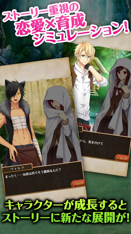 赤ずきんに気をつけて 恋愛*育成ゲーム screenshot-3