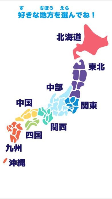 地図のトライ-子ども向け日本地図の学習(小学4年生)のおすすめ画像2