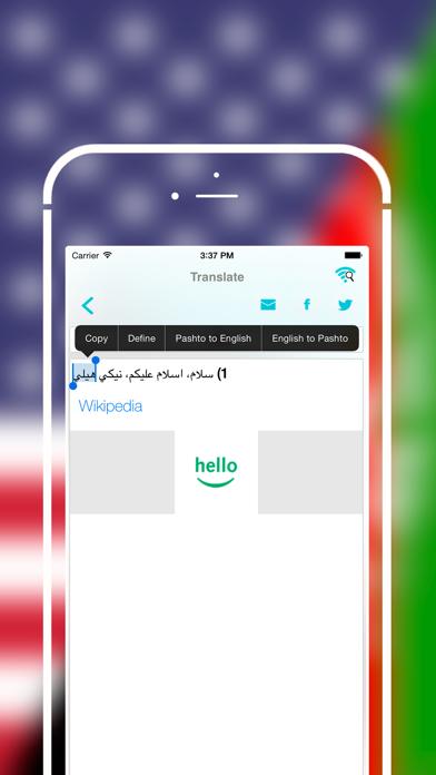 Offline Pashto to English Language Dictionary by Naira