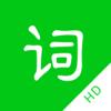 現代漢語詞典HD-漢字成語詞語字典查詢