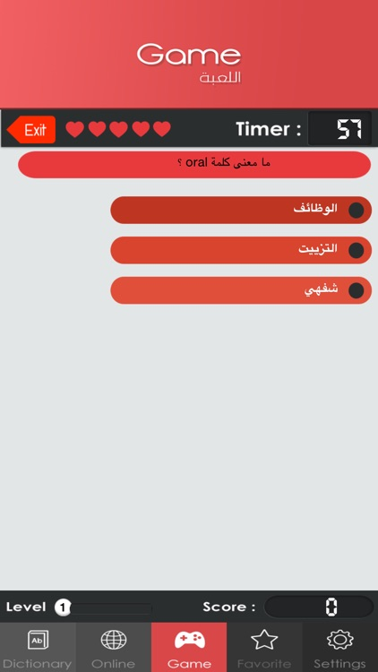 Dictionary ( قاموس عربي / انجليزي + ودجيت الترجمة) screenshot-4