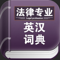 法律专业英汉词典