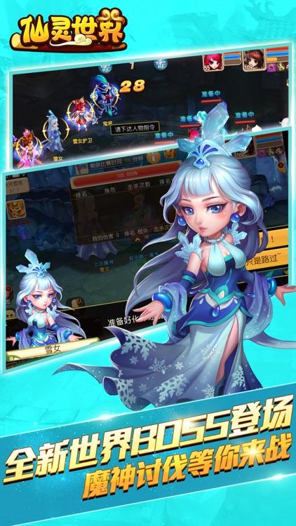 仙灵世界 - 回合制新经典 screenshot-4