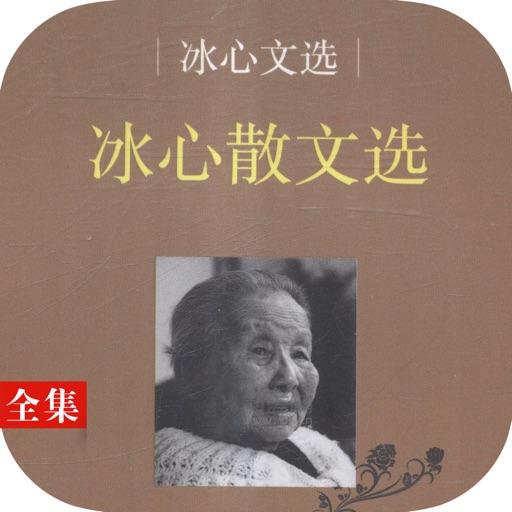冰心散文选:中国百部经典著作之一