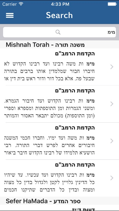 "Mishneh Torah - Rambam - רמב""ם - משנה תורה Screenshot 3"