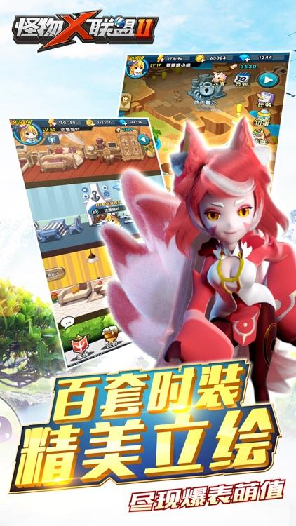 怪物x联盟2-萌宠收集 screenshot-4