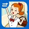 ヤングの一日(遅刻編) - iPhoneアプリ