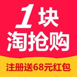 1块淘抢购-一元夺宝(官方正版)全球热门商品1元云购
