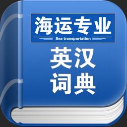 海运专业英汉词典