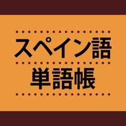 スペイン語単語帳 これなら覚えられる! 〈NHK出版〉