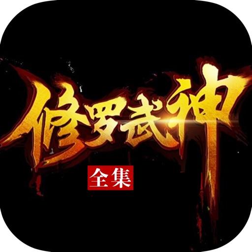 修罗武神:经典玄幻网游竞技小说