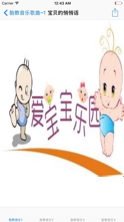 胎教音乐歌曲大全 screenshot-4