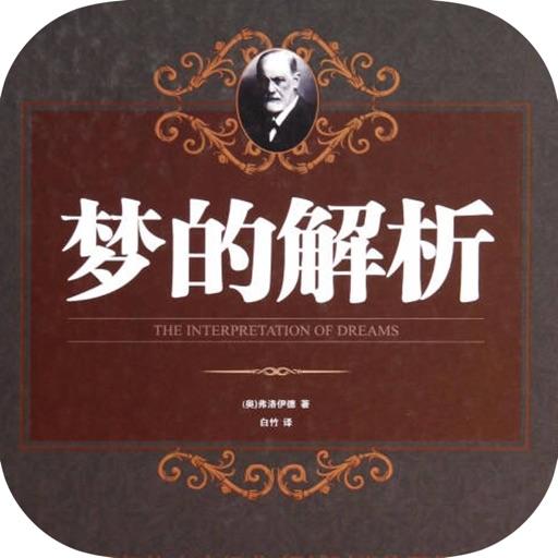 「梦的解析」最科学、最权威的心理学解梦
