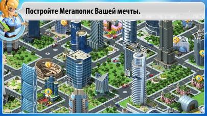 Мегаполис Скриншоты3