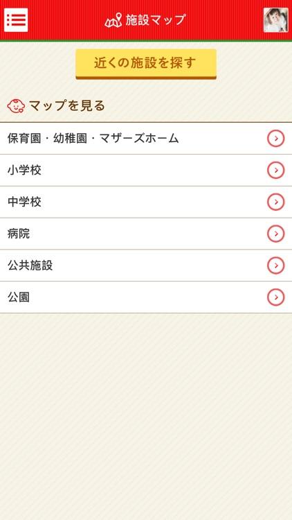 すくすく栄 screenshot-3
