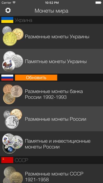 Монеты мира - начни сейчасСкриншоты 1