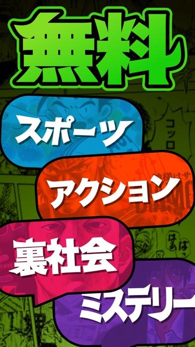 マンガモンスター - 怪物級にオモシロい人気漫画を無料で読みつくせ!のスクリーンショット2