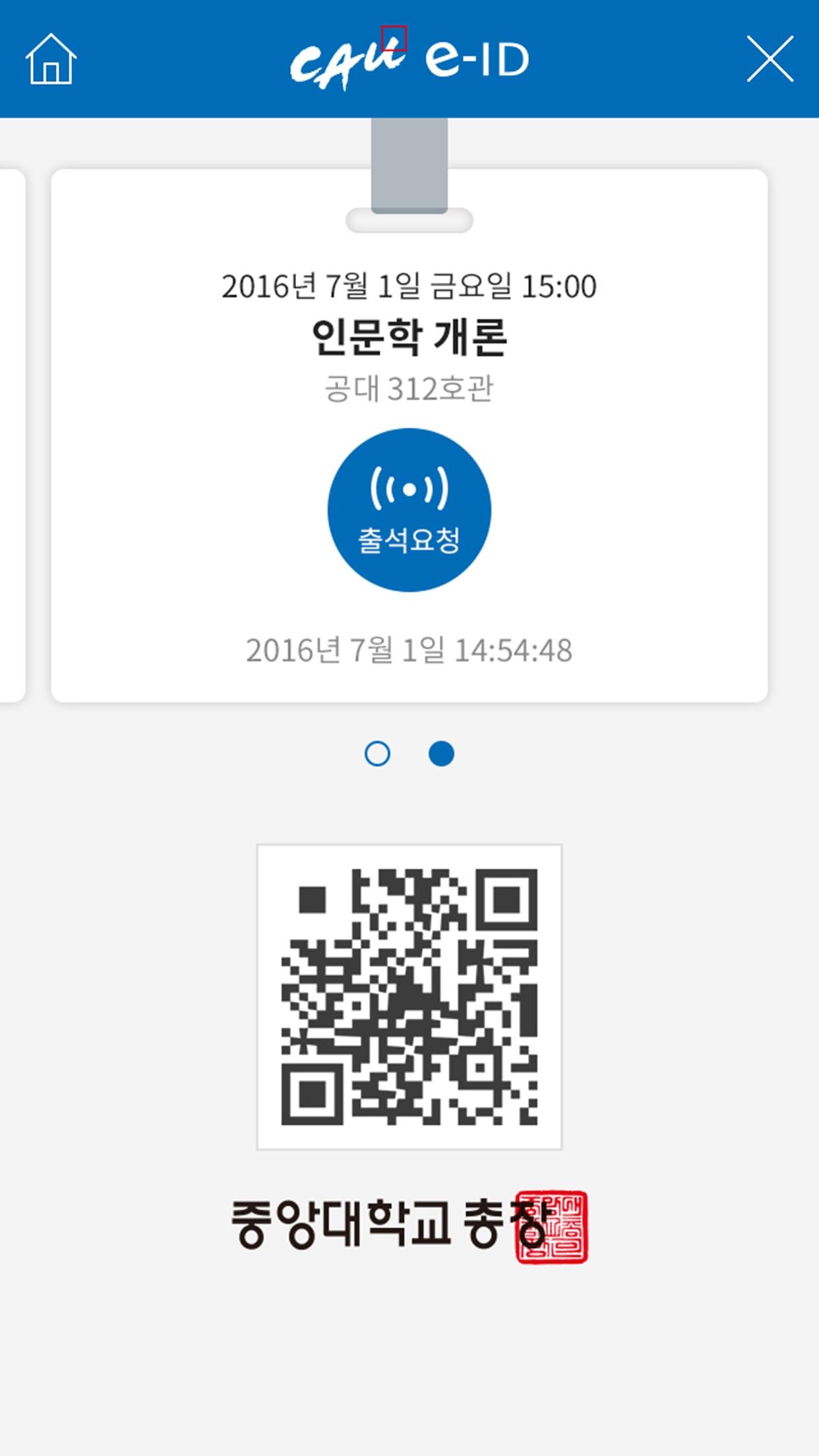 중앙대학교 e-ID Screenshot