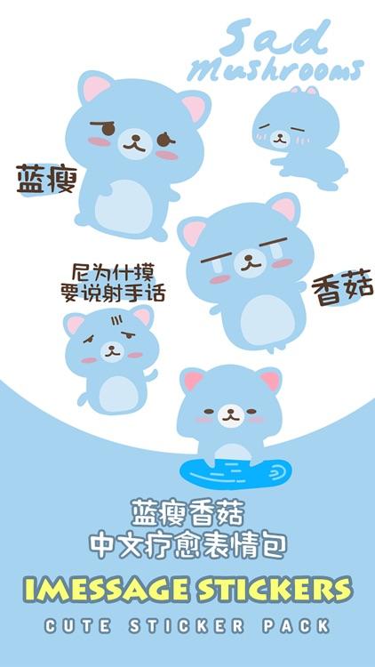 蓝瘦香菇 - 我懂你的心情(中文疗愈表情包) screenshot-4