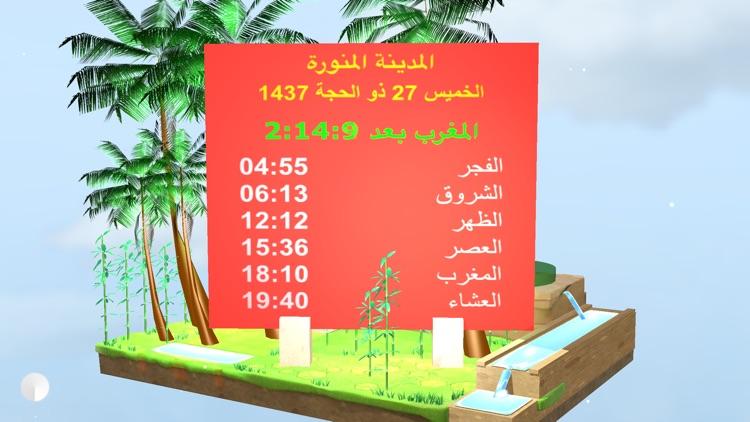 Al Salat 3D screenshot-3