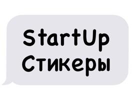 StartUp Стикеры для iMessage