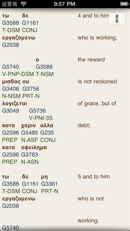 Holy Greek Interlinear Bible screenshot-4