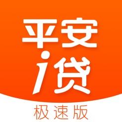 平安閃電借款 - 現金貸款i貸攻略app