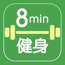 八分钟健身