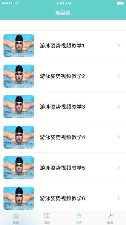 游泳教学 - 最专业的蛙泳仰泳入门与提高视频教程 screenshot-4