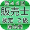 販売士2級 第44回 過去問 販売のプロを目指す無料クイズアプリ