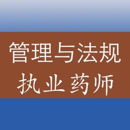 执业药师《药事管理与法规》专项训练题库