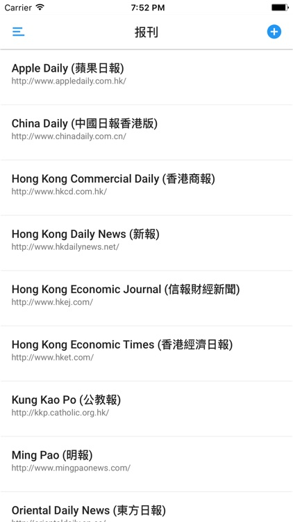香港報紙雜誌 HONG KONG NEWSPAPERS AND MAGAZINES screenshot-0