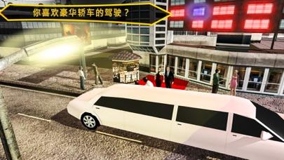 3D汽车模拟  2016 城市驾驶 App 截图