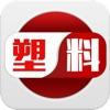 中国塑料行业平台