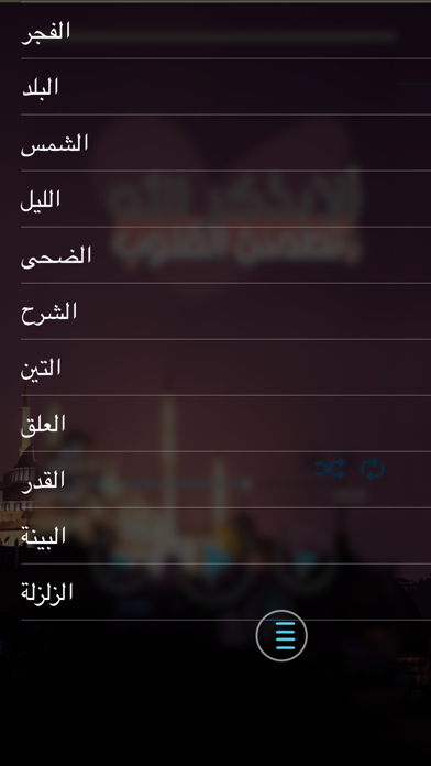القرآن الكريم ـ ياسر الدوسري ـ بدون نتلقطة شاشة2