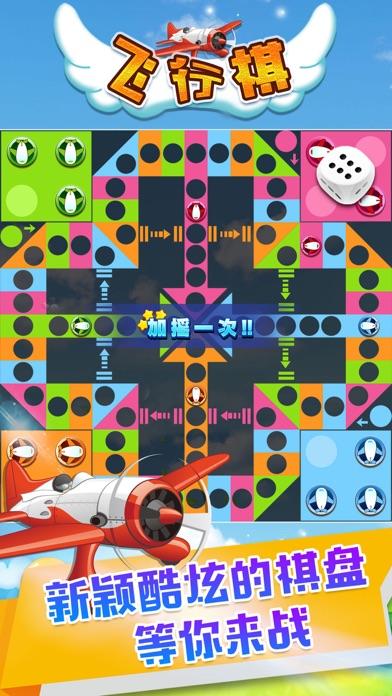 Flying Chess - Happy Ludo Game for Brain Relexのおすすめ画像1
