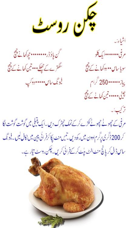 Pakistani food best healthy food recipes in urdu by syed hussain pakistani food best healthy food recipes in urdu screenshot 4 forumfinder Gallery