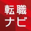 転職ナビ ~ 職務経歴書が作れるパソナキャリアの転職アプリ