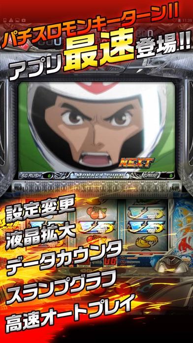 パチスロ モンキーターン II screenshot1