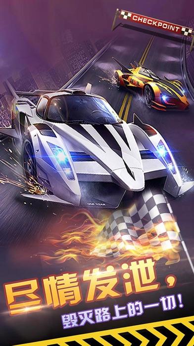 极品赛车-闪电飞车狂飙,热门暴力极速飙车手游 App 截图