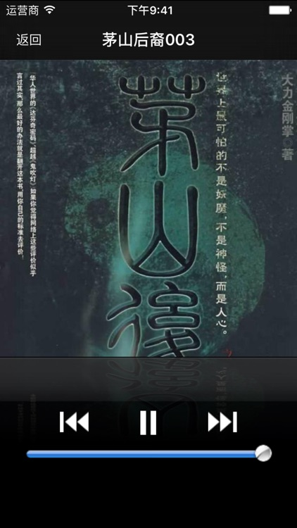 茅山后裔·有声经典 screenshot-4