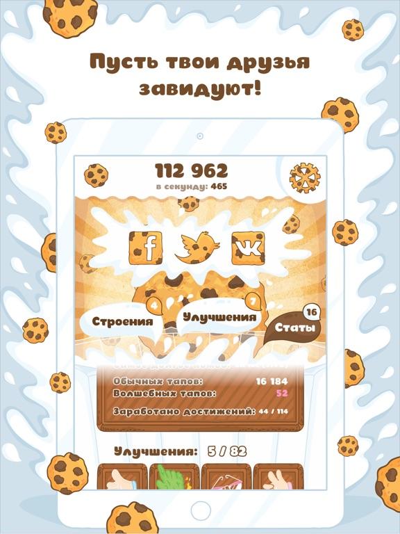 Печеньки! Скриншоты9