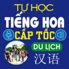 Tự học tiếng Hoa cấp tốc – Tiếng Hoa Du lịch