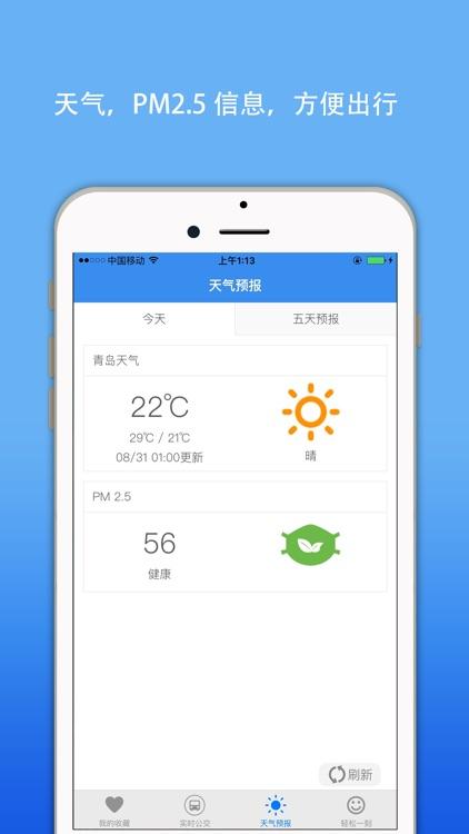 青岛公交查询-爱青岛智慧掌上巴士地铁换乘 screenshot-4
