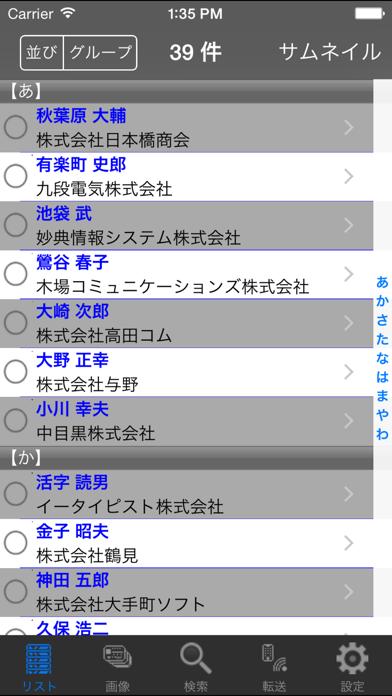 やさしく名刺ファイリング ビューワー ScreenShot2