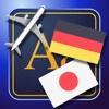 Trav 日本語-ドイツ語 辞書と慣用句