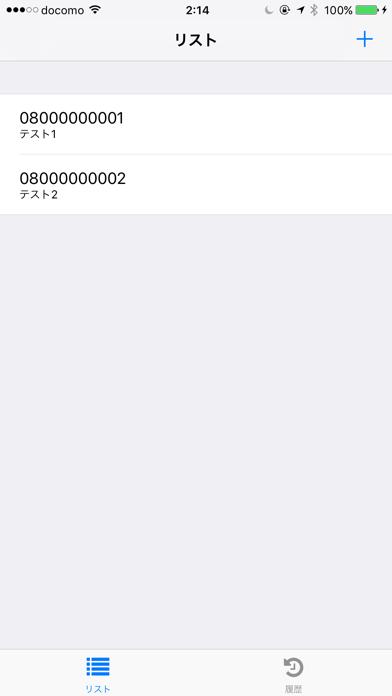 迷惑電話拒否 ScreenShot0